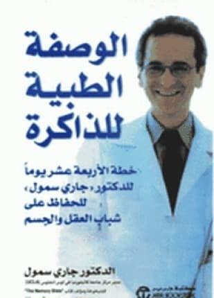 تحميل كتاب الوصفة الطبية للذاكرة