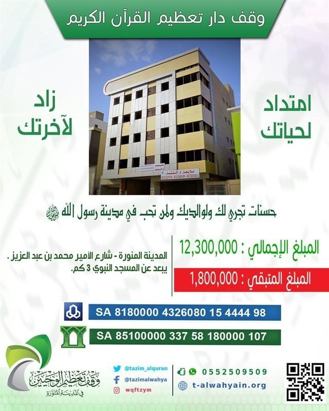 وقف دار تعظيم القرآن الكريم L