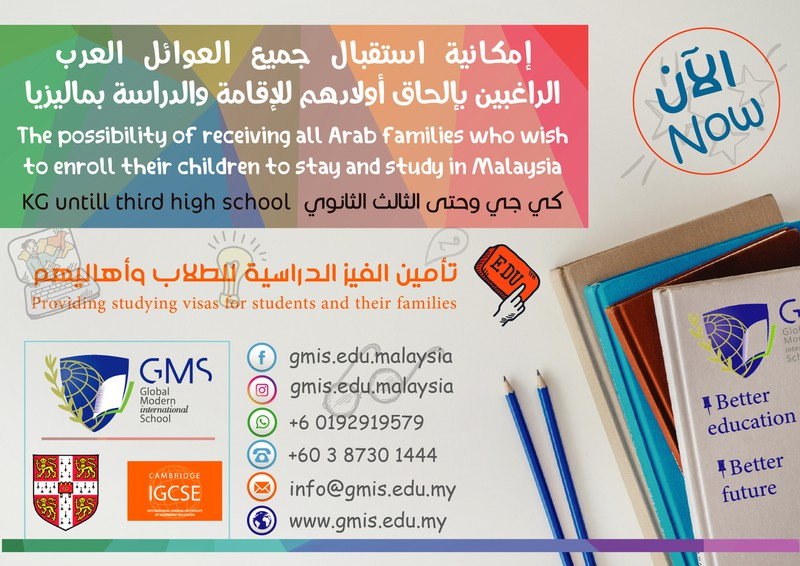 Global Modern International School (GMiS)