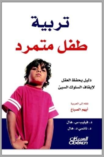 تحميل كتاب تربية طفل متمرد