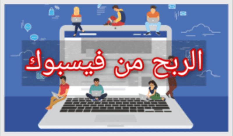 الربح من فيسبوك | دليلك الشامل لكسب المال من فيسبوك M