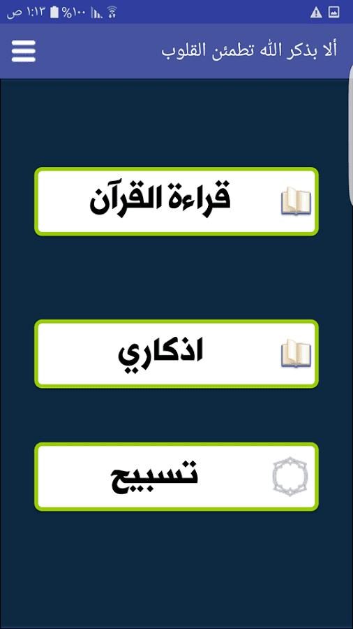 لقراءة القرآن الكريم لأجهزة أندرويد 2018,2017 m