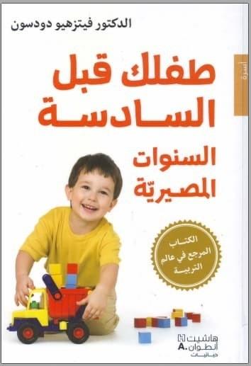 تحميل كتاب: طفلك قبل السادسة السنوات المصيرية