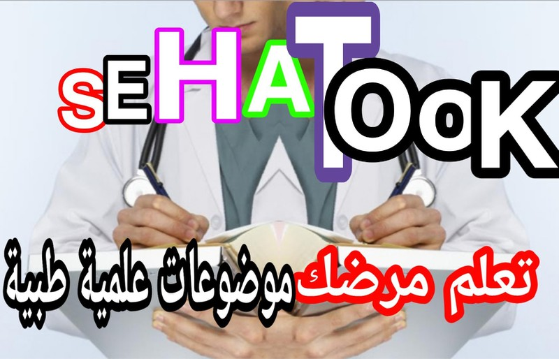 تعلم مرضك موضوعات علمية طبية
