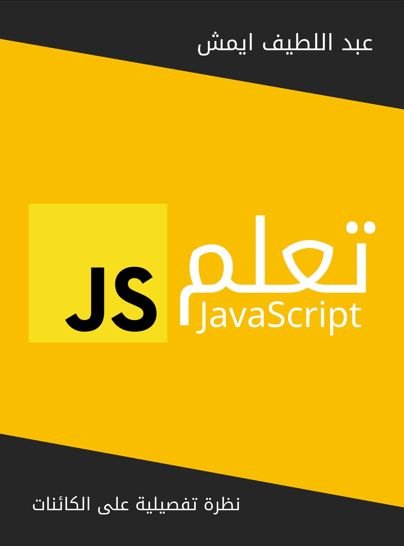 إصدار كتاب «تعلم JavaScript»