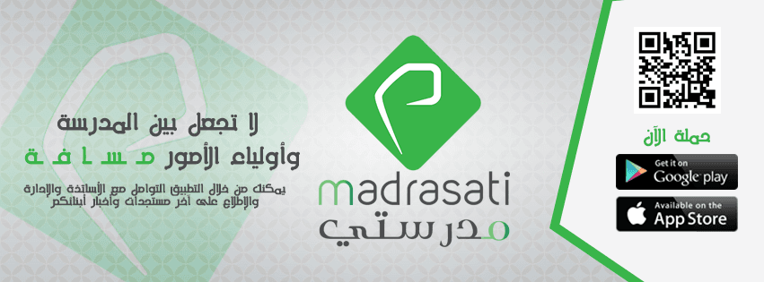 Madrasati_-_FB_Cover