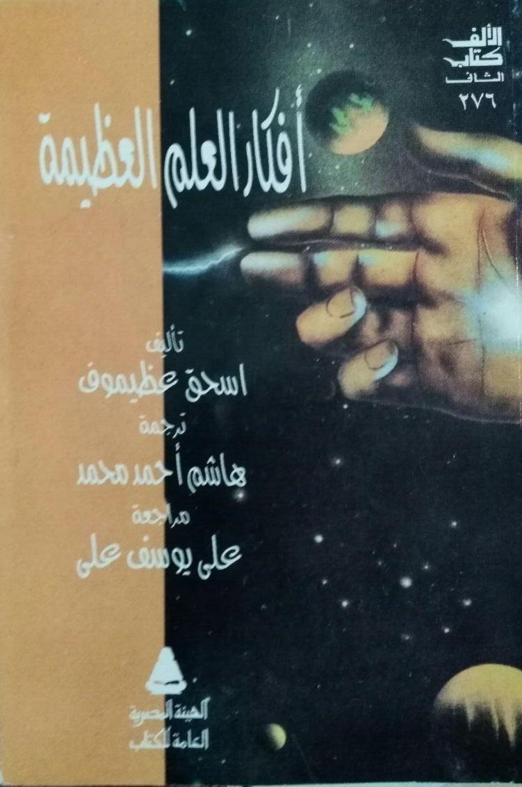 """""""قصصٌ ممتعةٌ من كتاب """"أفكار العِلْم العَظيمة"""