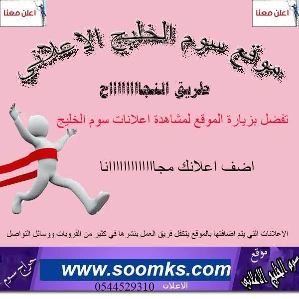 اعلانك الان اشهر المواقع الخليجية