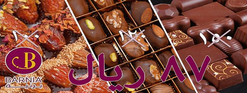 برنية للتمور والشوكولاتة m