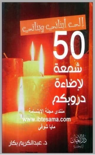 تحميل كتاب: إلى أبنائي وبناتي.. 50 شمعة لإضاءة دروبكم