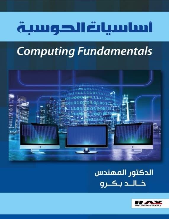 كتاب أساسيات الحوسبة