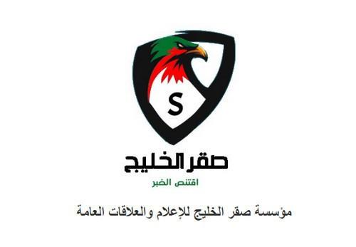 مؤسسة صقر الخليج للاعلام والعلاقات العامة L