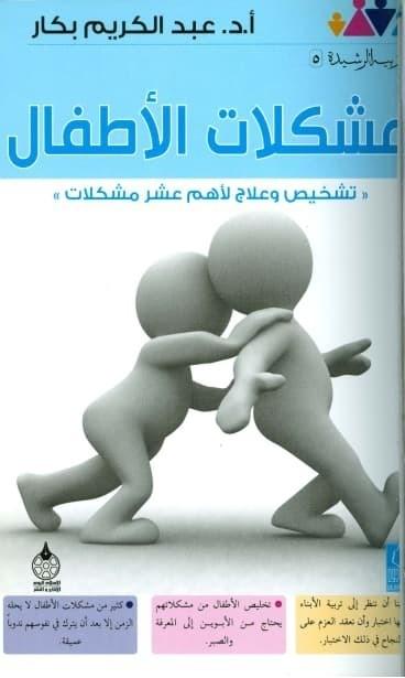 تحميل كتاب: مشكلات الأطفال تشخيص وعلاج لأهم عشر مشكلات