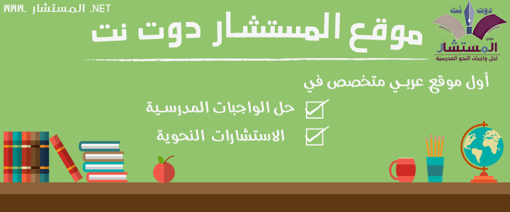 موقع المستشار الواجبات المدرسية