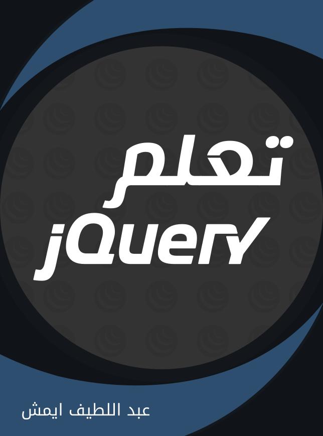 صدور كتاب « تعلم jQuery »