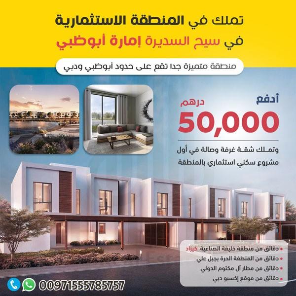 تملك وحدات سكنية فاخرة في أبوظبي مشروع الغدير L