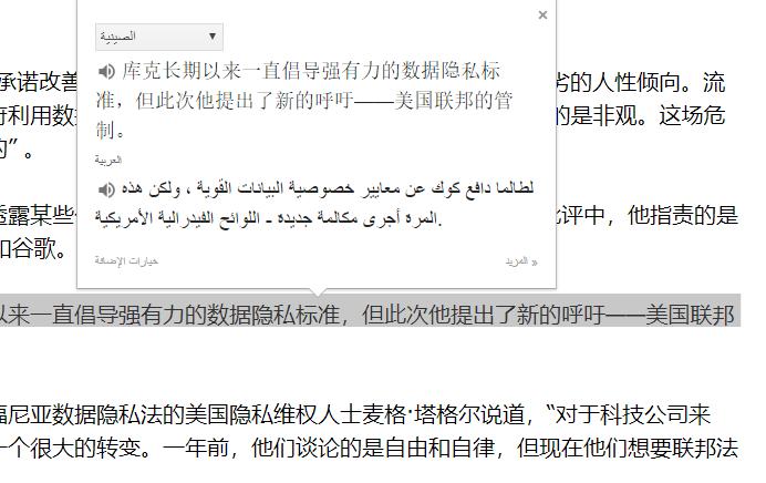 الترجمة من الصينية إلى العربية في ترجمة Google لا بأس بها هل
