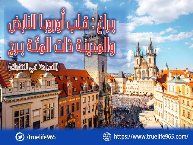 قلب أوروبا النابض والمدينة ذات المئة برج