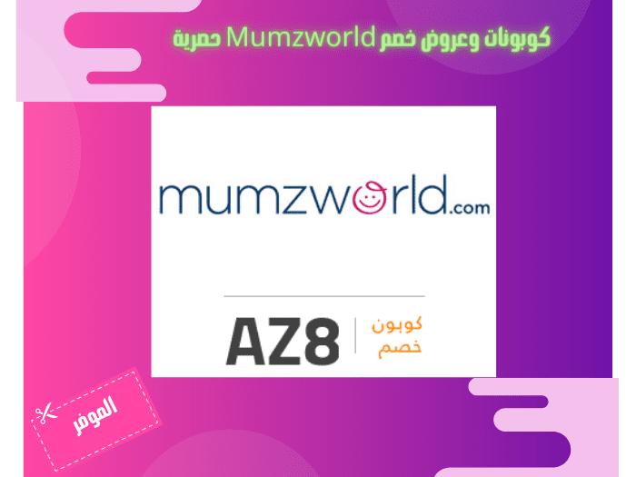 كود خصم ممزورلد 2021 وكوبونات وعروض خصم Mumzworld حصرية الموفر M