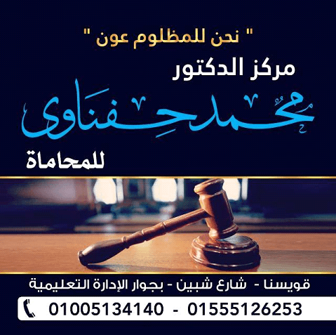 افضل مركز للاستشارات القانونية المحاماة l