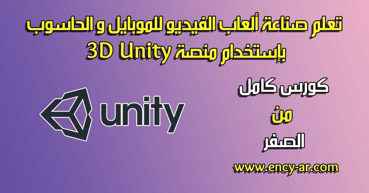 كورس كامل من الصفر لتعلم صناعة ألعاب الفيديو للموبايل و الحاسوب بإستخدام منصة Unity3D