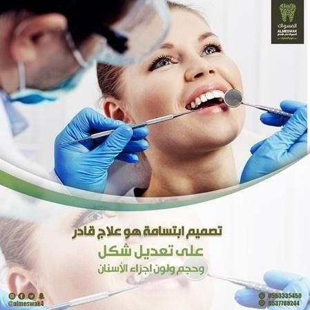 مجمع المسواك لطب الأسنان حي الحمراء M