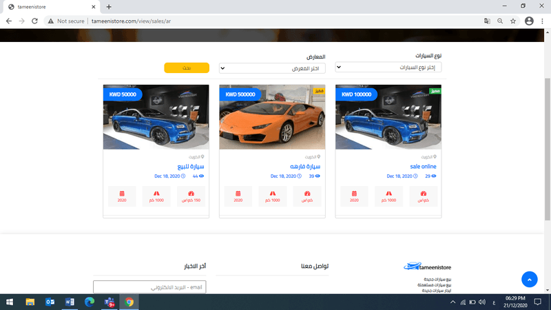 موقع تامينى ستور لخدمات السيارات