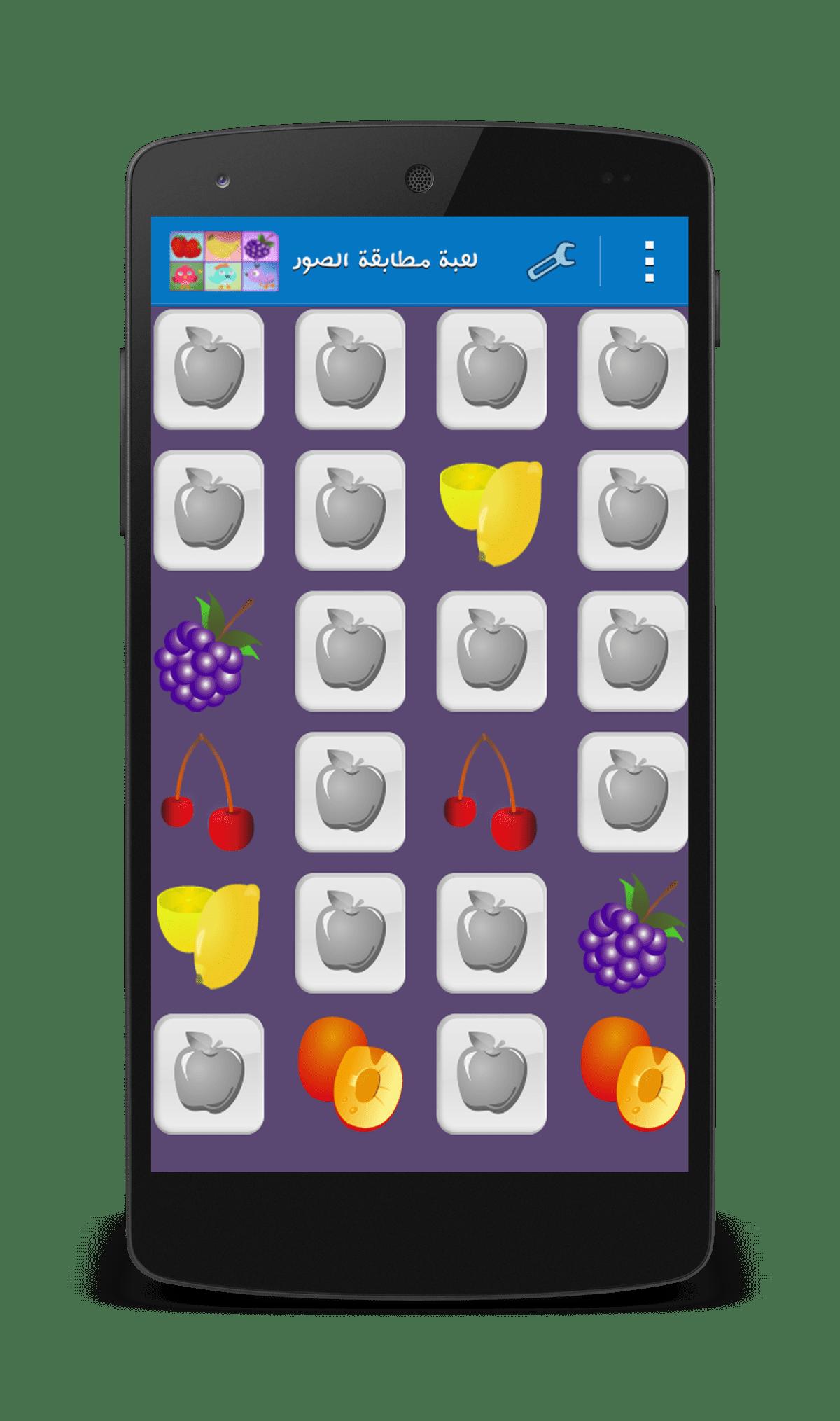 لعبة ذاكرة الاطفال Picture Match Game
