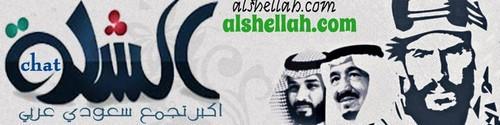 شات الشله  اكبر تجمع سعودى عربى L