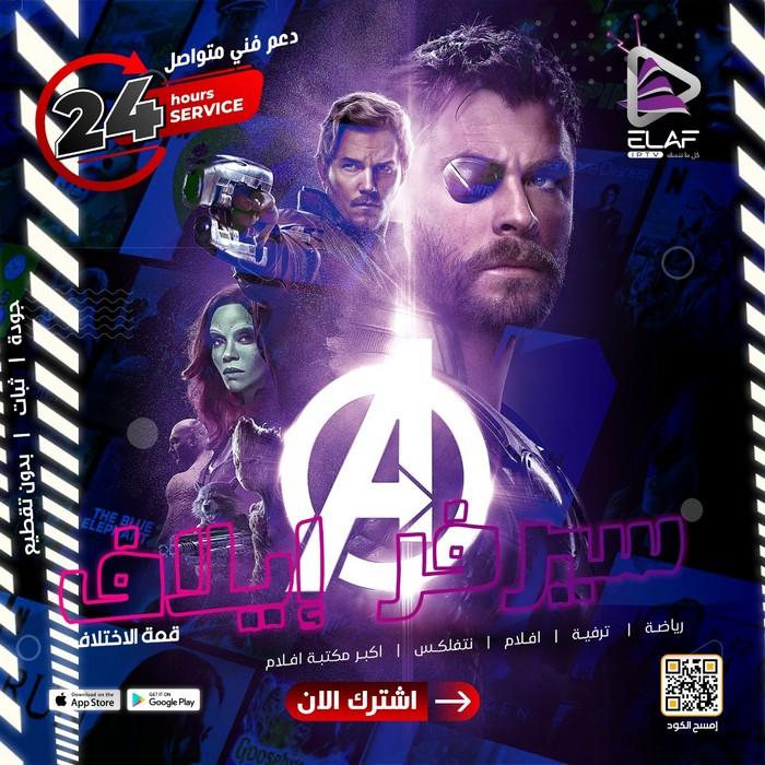 أفضل منصة IPTV في الوطن العربي L