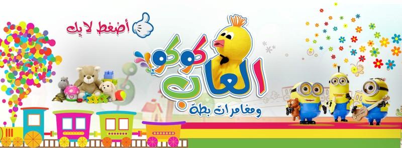 العاب اطفال باللغة العربية