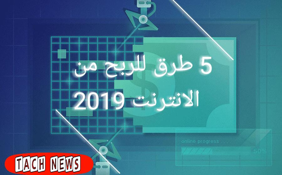 5 طرق للربح من الانترنت 2019