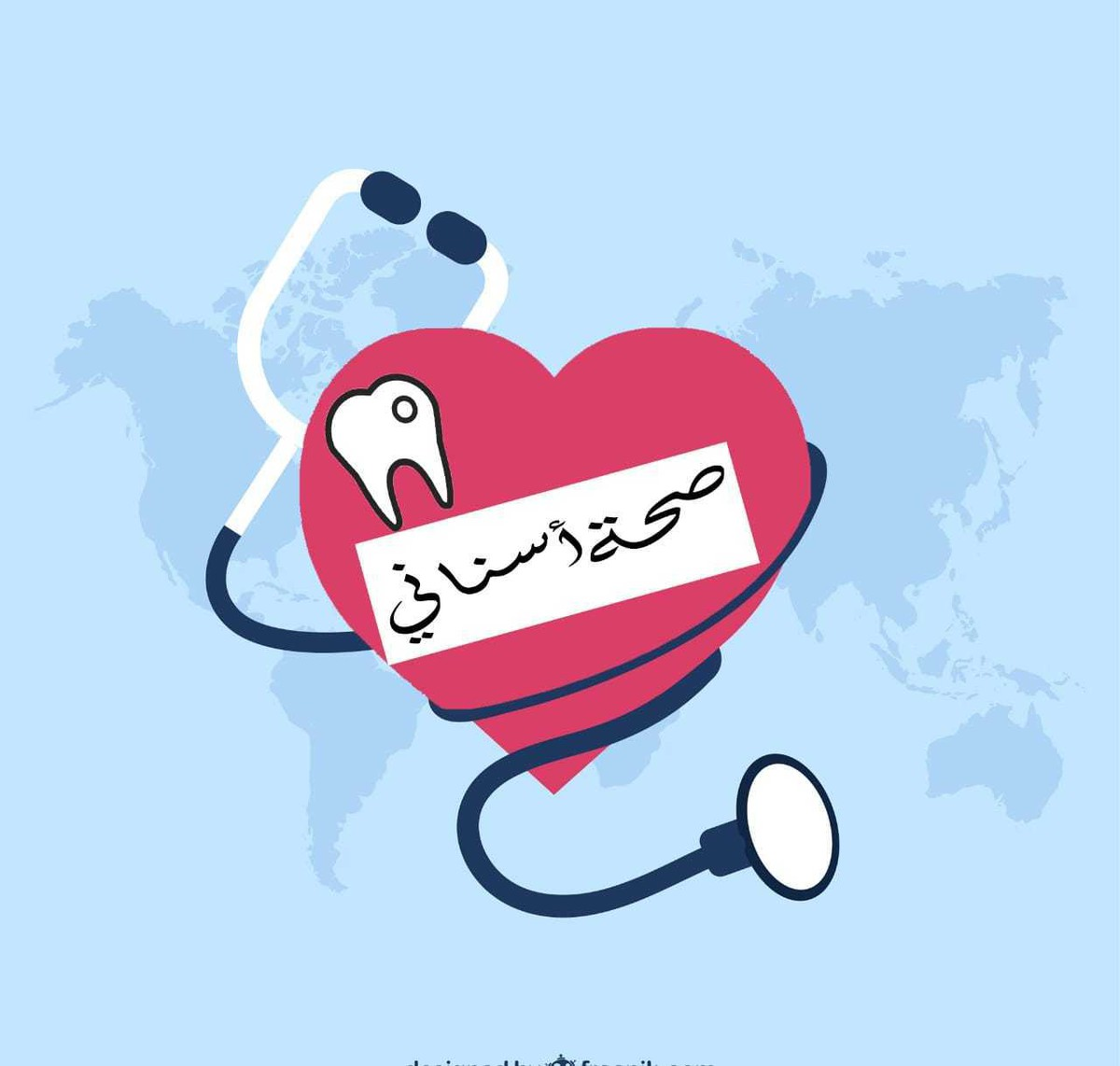 موقع صحة اسناني l
