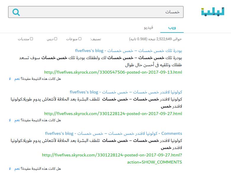 إطلاق النسخة التجريبية من محرك البحث العربي لَبلِب.