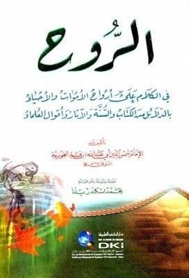 تحميل كتاب : الروح للإمام ابن قيم الجوزية