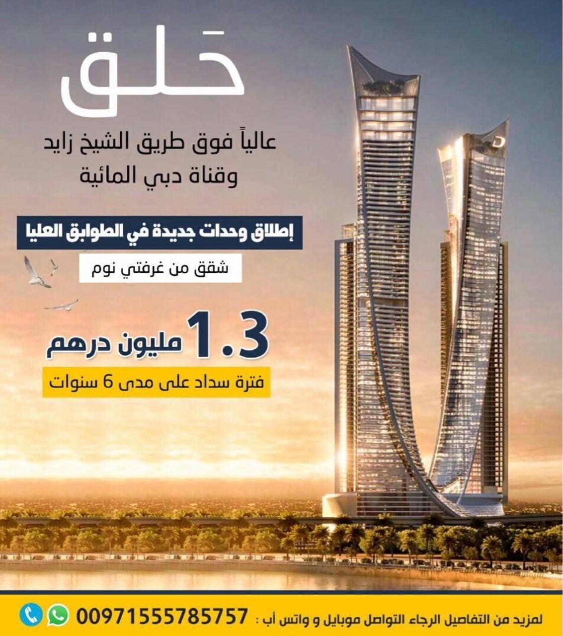 إستثمار عقاري في دبي l