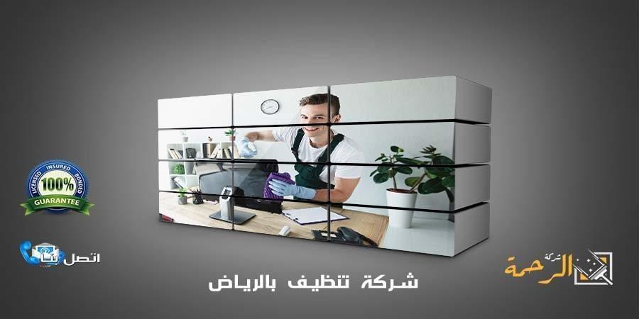 شركة تنظيف بالرياض 0550070601 L