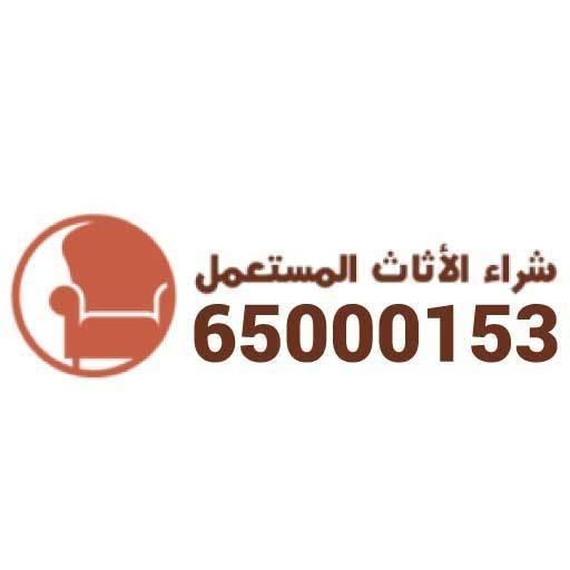 شراء اثاث مستعمل بالكويت