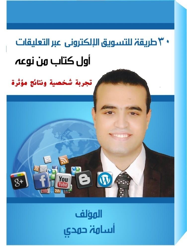 زيادة موقعك الإلكتروني