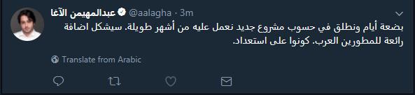 الآغا يعلن عن إطلاق مشروع جديد تابع لشركة حسوب