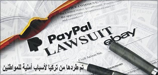نصائح محورية التعامل الباي بايبال paypal