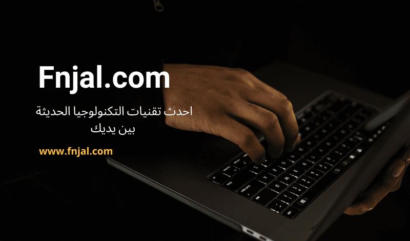 موقع فنجال اخبار تقنية وشروحات