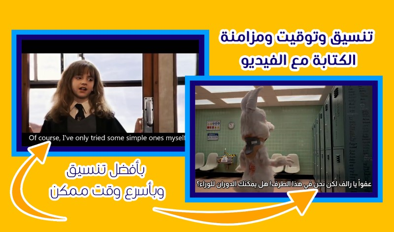 اضافة وتنسيق نصوص الترجمة مع الفيديو M
