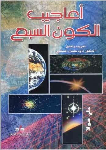 تحميل كتاب أعاجيب الكون السبع