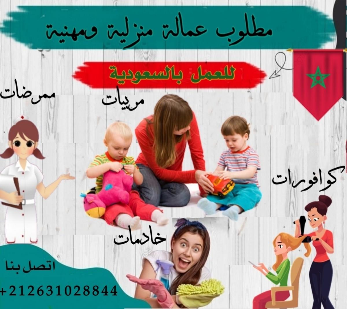 مكتب الاستقدام المغربي L