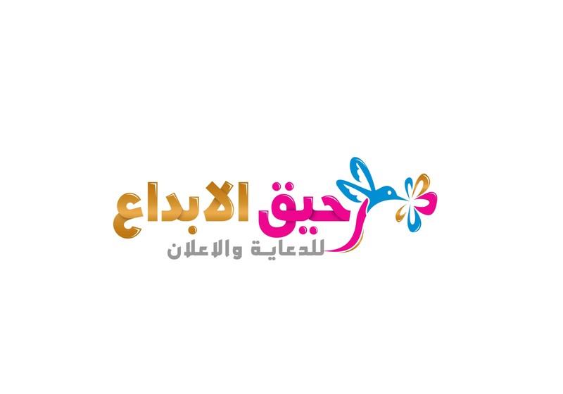 مؤسسة رحيق الإبداع للدعاية الإعلان m