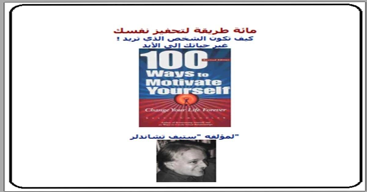 تحميل كتاب :100طريقة لتحفيز نفسك 100ways