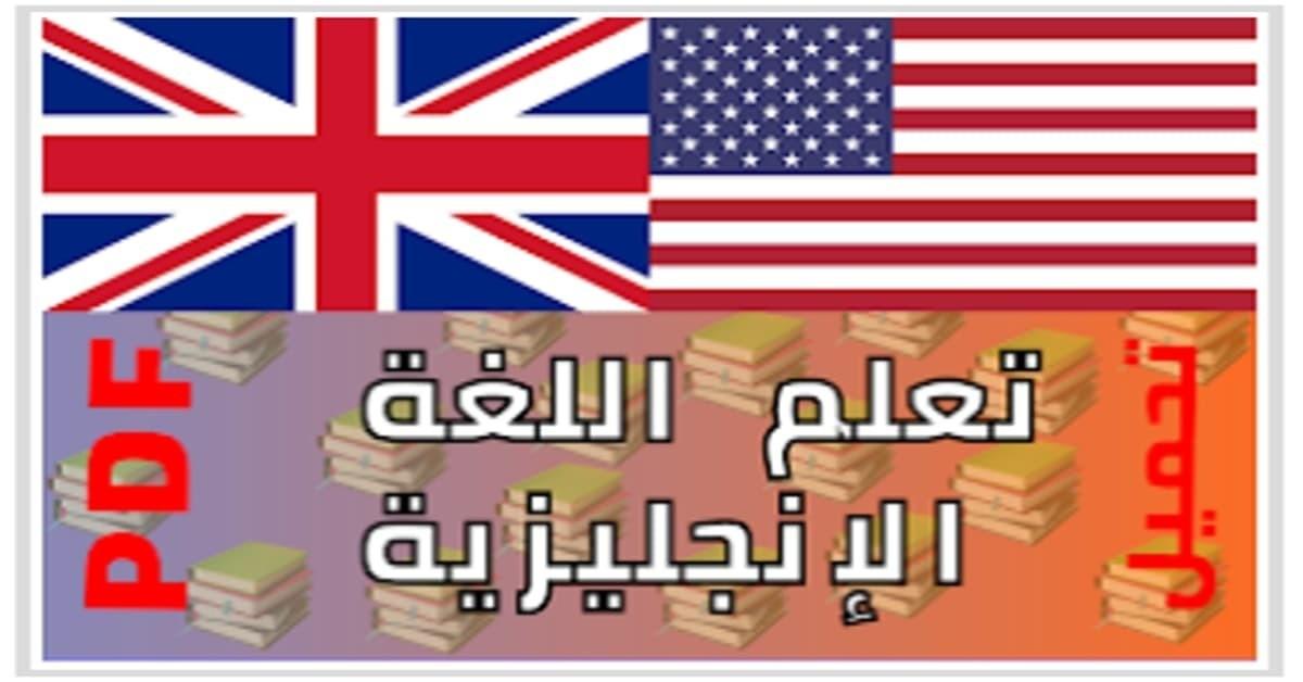 تحميل كتاب جميع قواعد النطق اللغة الانجليزية