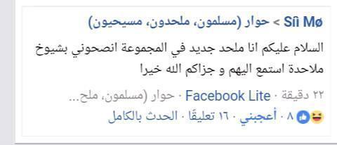 مــــلــــحــــد مــــبــــتــــدئ
