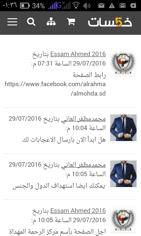 Screenshot_٢٠١٦-٠٧-٣٠-٠١-٣٦-٣٣